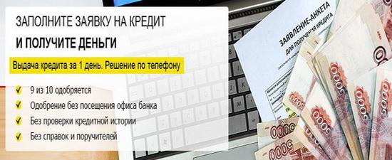 http://bestobmen.ucoz.ru/Sate_ris/KREDITI_ru/kredit_top_request_550_225.jpg