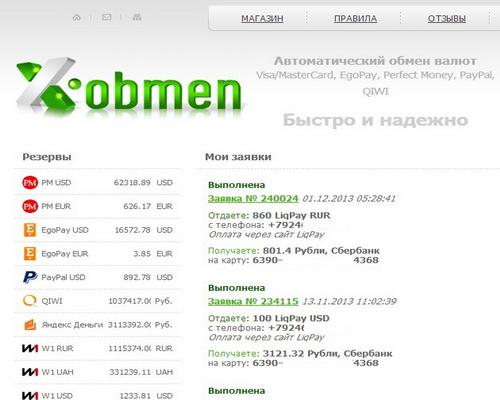 http://bestobmen.ucoz.ru/Sate_ris/X-Obmen/X-Obmen_obmen.jpg